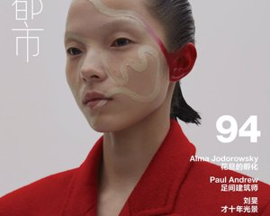 Numero China December 2019 Cover ph: Jumbo Tsui model: Xiao Wen Ju hair: Issac Yu makeup: Wang Qian